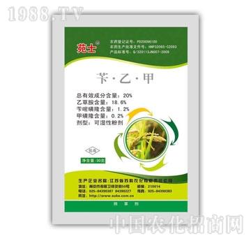 苏科农化-20%苄乙甲