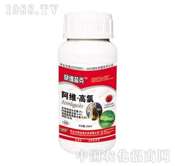 万特-快维盐克3%阿维高氯
