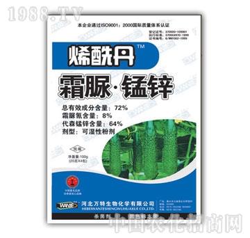 万特-72%霜脲锰锌