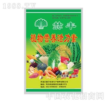 赫丰-植物营养活力素-通用型