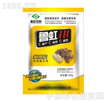 鲁虹-金克拉(食用菌专用)