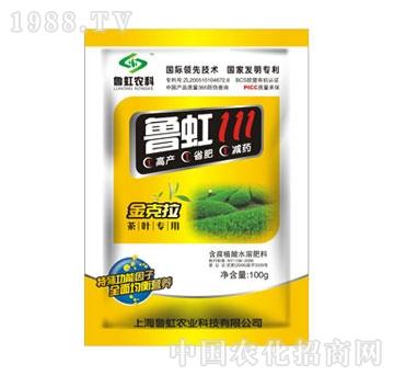 鲁虹-金克拉(茶叶专用)