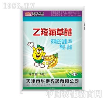 华宇-20%乙羧氟草醚