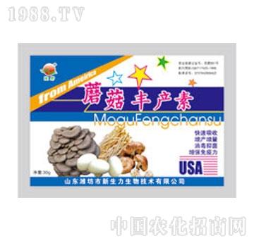 新生力-蘑菇丰产素
