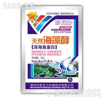 新生力-天然海藻醇25