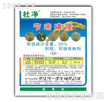 天一-30%苄嘧磺隆(杜净)WP