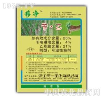 天一-25%苄乙(移净)WP