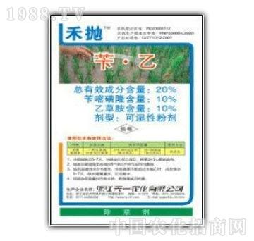 天一-20%苄乙(禾抛)WP