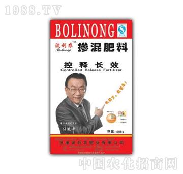 波利农-掺混肥
