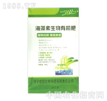 世佳-海藻素生物有机肥
