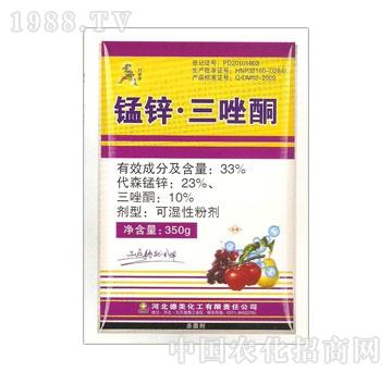 德美-锰锌三唑酮