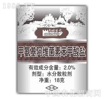长城-2%甲维盐水分散粒剂