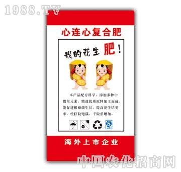 心连心-花生专用肥18―18―9