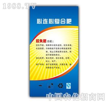 心连心-控失肥复合肥料30-5-5