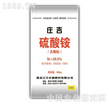 庄吉-硫酸铵
