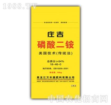 庄吉-磷酸二铵