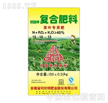 司尔特-茶叶专用肥