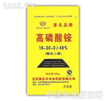 保乐丰-高磷酸铵