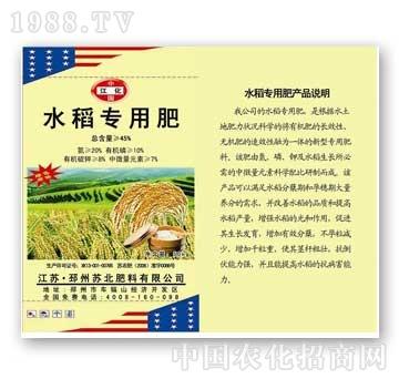 苏北-水稻专用肥50k