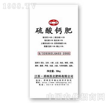 苏北-硫酸钙肥