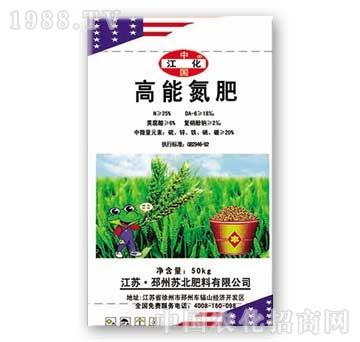 苏北-高能氮肥50kg