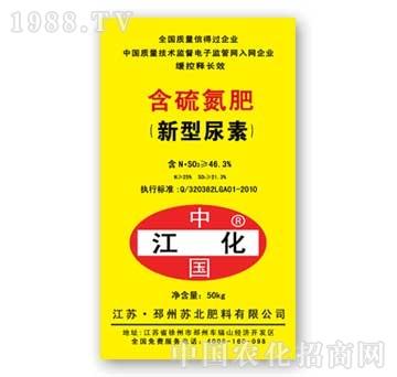 苏北-含硫尿素