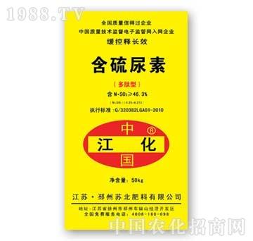 苏北-含硫尿素(多肽型