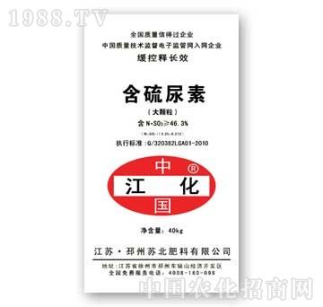 苏北-含硫尿素(大颗粒
