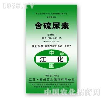 苏北-含硫尿素46.3