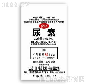 苏北-尿素46.3%