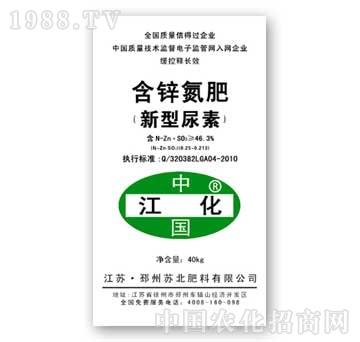 苏北-含锌氮肥(新型尿素)