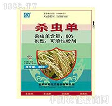 华星化工-80%杀虫单