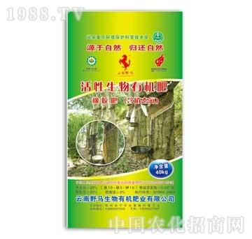 野马-橡胶肥(含硝态氮)