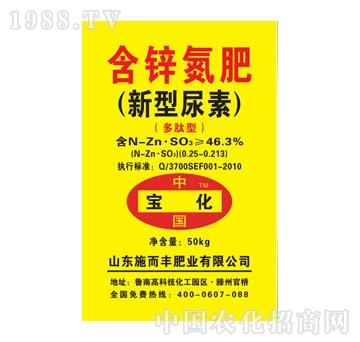 施而丰-含锌氮肥