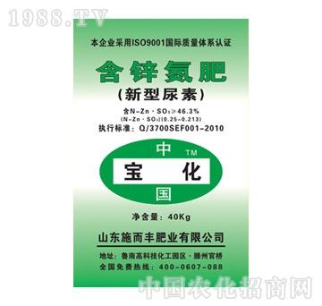 施而丰-含锌氮肥46.3%