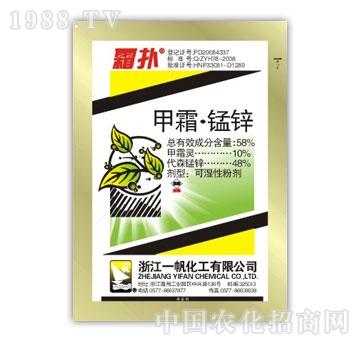 一帆-58%甲霜锰锌
