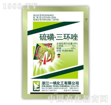 一帆-45%硫磺三环唑