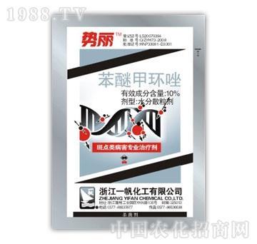 一帆-10%苯醚甲环唑