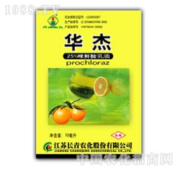 长青农化-25%咪鲜胺乳油