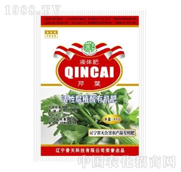 普天-活性腐植酸芹菜专用肥