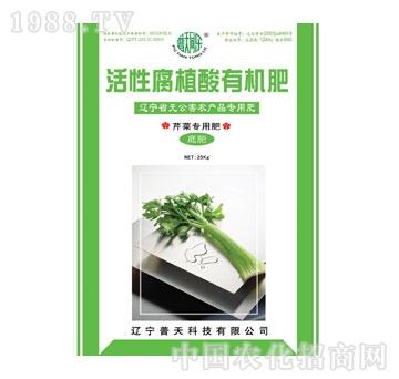普天-活性腐植酸芹菜专用底肥