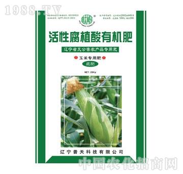 普天-活性腐植酸玉米专用底肥
