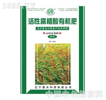 普天-25kg活性腐植酸水稻专用底肥