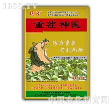 瑞野农药-微生物菌剂