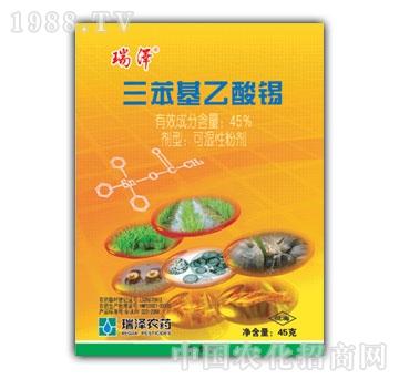 瑞野农药-45%三苯基