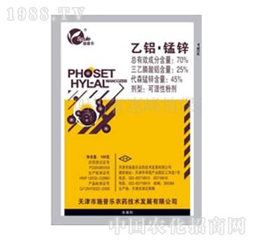 惠峰植保-乙铝锰锌