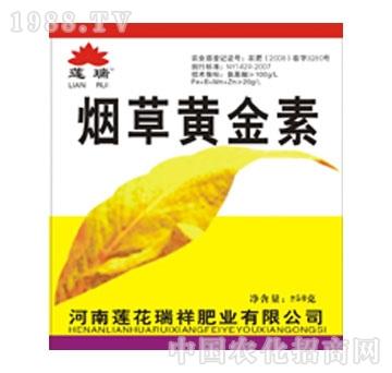 莲福来-烟叶黄金素