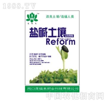 莲福来-盐碱土壤改良剂