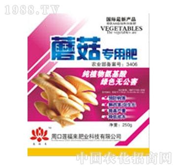 莲福来-蘑菇专用肥25