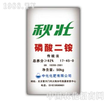 中化化肥-秋壮磷酸二铵